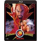 フラッシュ ゴードン  Blu-ray