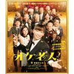 オケ老人!(Blu−ray Disc)