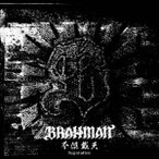 BRAHMAN/不倶戴天−フグタイテン−(初回限定盤)(DVD付)