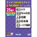 DVDカラオケ うたえもんW127