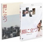 淵に立つ(豪華版)(Blu−ray Disc)