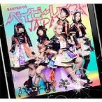 ベイビーレイズJAPAN/バキバキ(初回盤A)(Blu−ray Disc付)