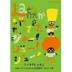 ハナレグミ・レキシ/La族がまたやって来た、ジュー!ジュー!ジュー!(Blu-ray Disc)