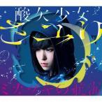 さユり/ミカヅキの航海(初回生産限定盤A)(Blu−ray Disc付)