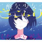 さユり/ミカヅキの航海(CD/邦楽ポップス)初回出荷限定盤(初回生産限定盤B)
