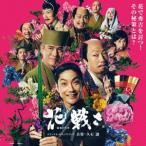 「花戦さ」オリジナル・サウンドトラック