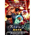 ドクター・ストレンジ:魔法大戦