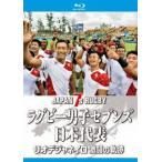 /ラグビー男子セブンズ日本代表 リオデジャネイロ 激闘の軌跡(Blu−ray Disc)