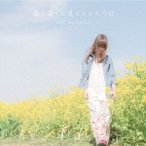 奥華子/遥か遠くに見えていた今日(初回限定盤)(DVD付)