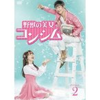 野獣の美女コンシム DVD−BOX2