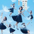 AKB48/願いごとの持ち腐れ(Type A)(通常盤)(DVD付)