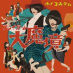 キノコホテル/プレイガール大魔境(初回限定盤)(DVD付)