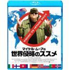 マイケル・ムーアの世界侵略のススメ(Blu−ray Disc)