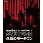 永遠のモータウン コレクターズ・エディション(Blu−ray Disc)
