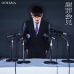 DOTAMA/謝罪会見(DVD付)