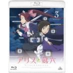 アリスと蔵六 3(通常版)(Blu−ray Disc)