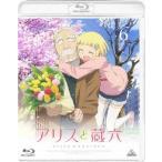 アリスと蔵六 6(通常版)<最終巻>(Blu−ray Disc)