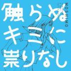 MOSHIMO/触らぬキミに祟りなし