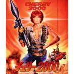 チェリー2000(Blu−ray Disc)