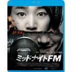 ミッドナイトFM(Blu−ray Disc)