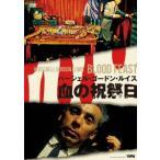 血の祝祭日  DVD