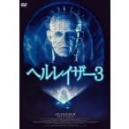 ヘルレイザー3  DVD