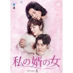 私の婿の女 DVD−BOX4