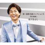 氷川きよし/新・演歌名曲コレクション5−男の絶唱−(Aタイプ)(初回生産限定盤)(DVD付)