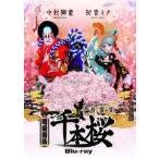 初音ミク/中村獅童/超歌舞伎 今昔饗宴千本桜(Blu−ray Disc)