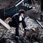 天月−あまつき−/Mr.Fake/ツナゲル(初回限定盤TYPE−A)(DVD付)