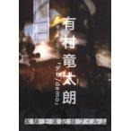 有村竜太朗/有村竜太朗 個人作品集1996-2013 「デも/demo」-実験上演記録フィルム-
