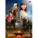 本能寺ホテル DVDスタンダード・エディションの画像