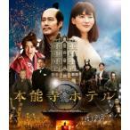 本能寺ホテル スタンダード・エディション(Blu−ray Disc)