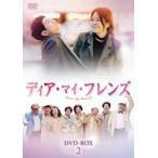 ディア・マイ・フレンズDVD−BOX2