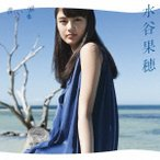 水谷果穂/青い涙(完全生産限定盤)(Blu−ray Disc付)
