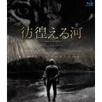 彷徨える河(Blu−ray Disc)