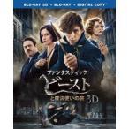 初回仕様 ファンタスティック ビーストと魔法使いの旅 3D 2Dブルーレイセット Blu-ray Disc 1000651396