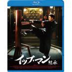 イップ・マン 継承(Blu−ray Disc)
