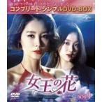 女王の花 BOX1 <コンプリート・シンプルDVD−BOX5,000円シリーズ>【期間限定生産】