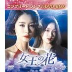 女王の花 BOX2 <コンプリート・シンプルDVD−BOX5,000円シリーズ>【期間限定生産】