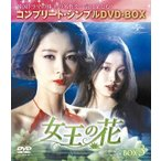 女王の花 BOX3 <コンプリート・シンプルDVD−BOX5,000円シリーズ>【期間限定生産】