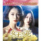 女王の花 BOX4 <コンプリート・シンプルDVD−BOX5,000円シリーズ>【期間限定生産】