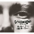 GENERATIONS from EXILE TRIBE/涙を流せないピエロは太陽も月もない空を見上げた(初回生産限定盤)(2DVD付)