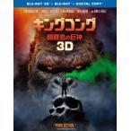 キングコング:髑髏島の巨神 3D&2Dブルーレイセット(Blu−ray Disc)