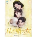 私の婿の女 DVD−BOX5