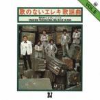 寺内タケシとブルージーンズ/歌のないエレキ歌謡曲シリーズ VOL.5(1972年発売)