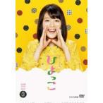 連続テレビ小説 ひよっこ 完全版 ブルーレイ BOX3(Blu−ray Disc)