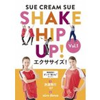 SHAKE HIP UP!エクササイズ! Vol.1(完全生産限定盤)