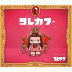 コレサワ/コレカラー(初回限定盤)(DVD付)