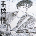 高橋優/虹/シンプル(期間生産限定盤)(DVD付)
